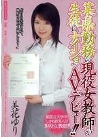 某県勤務の現役女教師が生徒にナイショでAVデビュー!! 美花ゆり ダウンロード