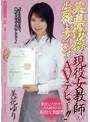 某県勤務の現役女教師が生徒にナイショでAVデビュー!! 美花ゆり