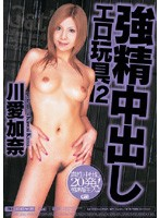 川愛加奈 Kana Kawai gets Toyed and Devours Dick Uncensored: Porn f5 jp