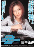 (migd058)[MIGD-058] 最高のオナニーのために 田中亜弥 ダウンロード