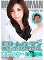ドリームウーマン DREAM WOMAN VOL.61 田中亜弥