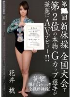 第○回新体操 全国大会で第2位の本物Gカップ選手が華麗にAVデビュー!! 花井桃 ダウンロード