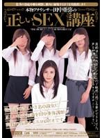 本物アナウンサー田中亜弥の正しいSEX講座