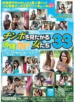 チンポを見たがる女たち33 沖縄美ゅら海・美人お姉さん大集合編 ダウンロード