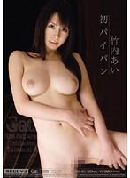 (migd211)[MIGD-211] 初パイパン 竹内あい ダウンロード