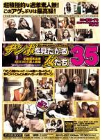 (migd227)[MIGD-227] チンポを見たがる女たち35 小悪魔系過激AGEAGE素人娘編 ダウンロード