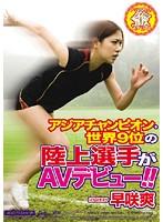 アジアチャンピオン・世界9位の陸上選手がAVデビュー!! 早咲爽