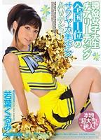 「現役女子大生チアリーディング全国1位のサワヤカ美少女AVデビュー 若葉くるみ」のパッケージ画像