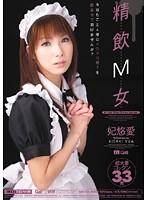 「精飲M女 妃悠愛」のパッケージ画像
