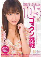 究極美少女×初大量ごっくん 105発ゴックン挑戦 くるみひな ダウンロード