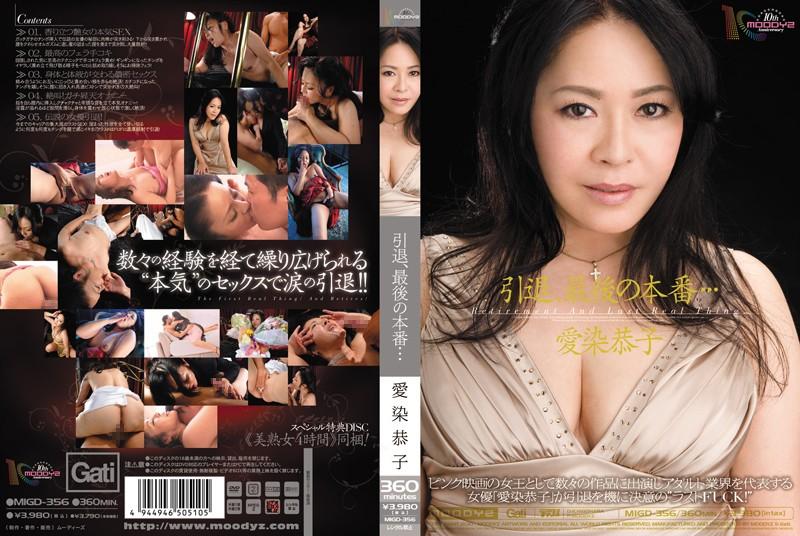 【熟女手コキ動画】人妻、愛染恭子(青山涼子)出演の顔射無料熟女動画像。引退、最後の本番… 愛染恭子