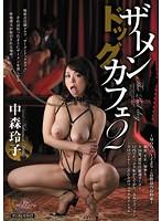 ザーメンドッグカフェ2 中森玲子 ダウンロード