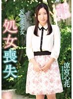 (migd00494)[MIGD-494] 妄想美少女 処女喪失 涼宮心花 ダウンロード
