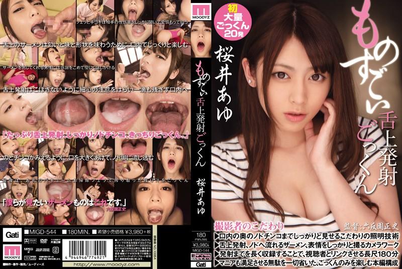 ものすごい舌上発射ごっくん 桜井あゆのサンプル大画像