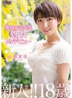 「現役女子大生処女AVテビュー 山瀬実咲」のパッケージ画像