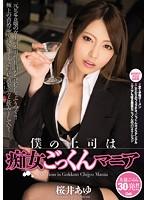 「僕の上司は痴女ごっくんマニア 桜井あゆ」のパッケージ画像