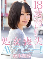 (migd00704)[MIGD-704] 18歳現役女子大生が処女喪失AVデビュー!! 鈴木理沙 ダウンロード
