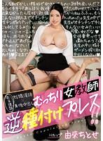 「むっちり女教師逆種付けプレス!! 由來ちとせ」のパッケージ画像