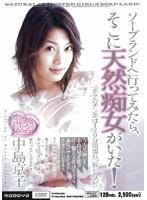 (miid038)[MIID-038] ソープランドへ行ってみたら、そこに天然痴女がいた! 中島京子 ダウンロード
