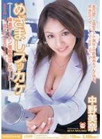 めざましブッカケ 中野美奈