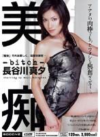 「美 -bitch- 痴 長谷川真夕」のパッケージ画像