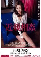 「近親相姦 山城美姫」のパッケージ画像
