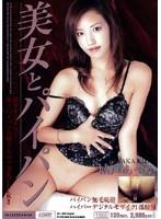 (miid112)[MIID-112] 美女とパイパン 城戸あやか ダウンロード