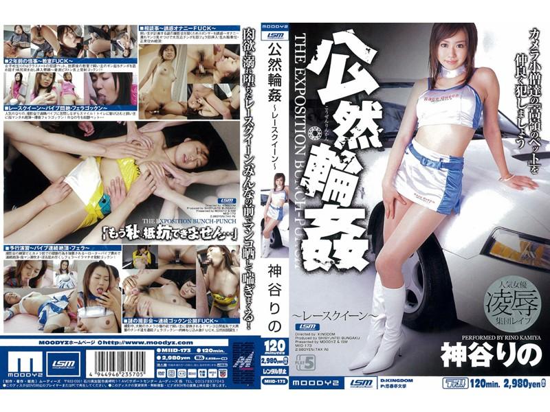 (miid173)[MIID-173] 公然輪姦 〜レースクイーン〜 神谷りの ダウンロード