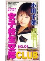 (mij001)[MIJ-001] 女子校生交際CLUB NO.01 小川千菜 ダウンロード