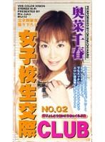 女子校生交際CLUB NO.02 奥菜千春