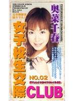 (mij002)[MIJ-002] 女子校生交際CLUB NO.02 奥菜千春 ダウンロード