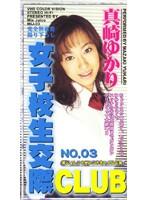 (mij003)[MIJ-003] 女子校生交際CLUB NO.03 真崎ゆかり ダウンロード