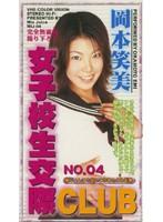 (mij004)[MIJ-004] 女子校生交際CLUB NO.04 岡本笑美 ダウンロード