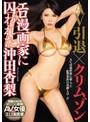 AV引退×クリムゾン エロ漫画家に囚われた沖田杏梨