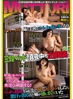 (mimu00011)[MIMU-011] リフォーム中、姉と手狭なアパートに住む事になり三段ベッドで真夜中の近親相姦! ダウンロード