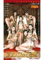 ムーディーズ5周年記念特別作品 エロスの王宮 ダウンロード