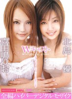 (mird006)[MIRD-006] Wキャスト 北島優 喜田嶋りお ダウンロード