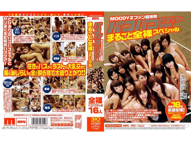 MOODYZファン感謝祭 バコバコバスツアー 2006 まるごと全裸スペシャル