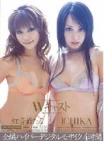 Wキャスト ICHIKA 紅音ほたる ダウンロード