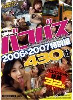バコバス2006&2007特別編
