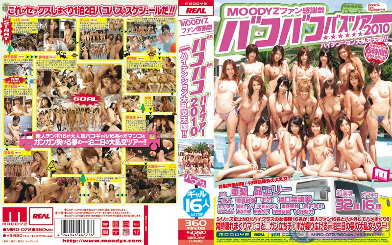 MOODYZファン感謝祭 バコバコバスツアー2010 ハイテンション大乱交天国!!