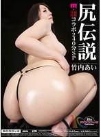 「尻伝説 MOODYZ+実録出版コラボ240分SP 竹内あい」のパッケージ画像