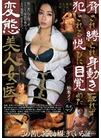 「脅され縛られ身動き取れず犯される悦びに目覚めた変態美人女医 松本メイ」のパッケージ画像