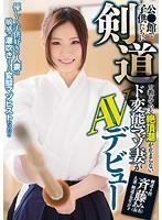公●館で子供たちに剣道を教えている絶頂潮が止まらないド変態マゾ妻がAVデビュー 斉藤あみ(仮名) ダウンロード