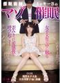 催眠術師ミッキーBのマゾ催眠 被験者現役女子大生 大谷美智子(仮) 20歳