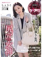 尻穴の女神【mism-136】