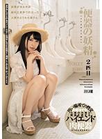 便器の妖精2匹目【mism-147】