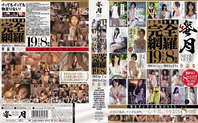 下半期全作品完全網羅 19タイトル8時間 2013年7月〜2013年12月 作品集