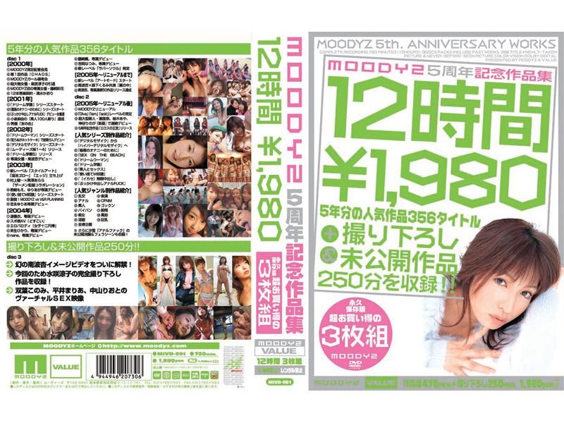 (mivd001b)[MIVD-001] MOODYZ5周年記念作品集 2 ダウンロード