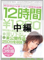 MOODYZ5周年記念作品集 2 ダウンロード